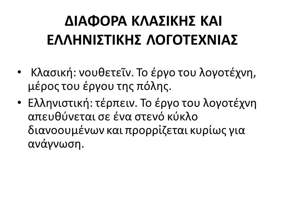 ΔΙΑΦΟΡΑ ΚΛΑΣΙΚΗΣ ΚΑΙ ΕΛΛΗΝΙΣΤΙΚΗΣ ΛΟΓΟΤΕΧΝΙΑΣ Κλασική: νουθετεῖν. Το έργο του λογοτέχνη, μέρος του έργου της πόλης. Ελληνιστική: τέρπειν. Το έργο του