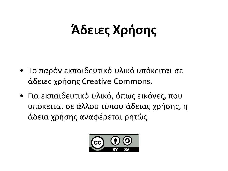 Άδειες Χρήσης Το παρόν εκπαιδευτικό υλικό υπόκειται σε άδειες χρήσης Creative Commons. Για εκπαιδευτικό υλικό, όπως εικόνες, που υπόκειται σε άλλου τύ