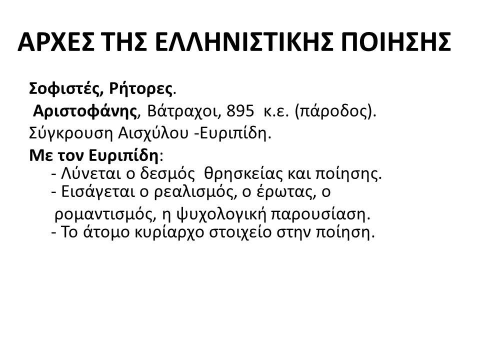 ΑΡΧΕΣ ΤΗΣ ΕΛΛΗΝΙΣΤΙΚΗΣ ΠΟΙΗΣΗΣ Σοφιστές, Ρήτορες. Αριστοφάνης, Βάτραχοι, 895 κ.ε. (πάροδος). Σύγκρουση Αισχύλου -Ευριπίδη. Με τον Ευριπίδη: - Λύνεται