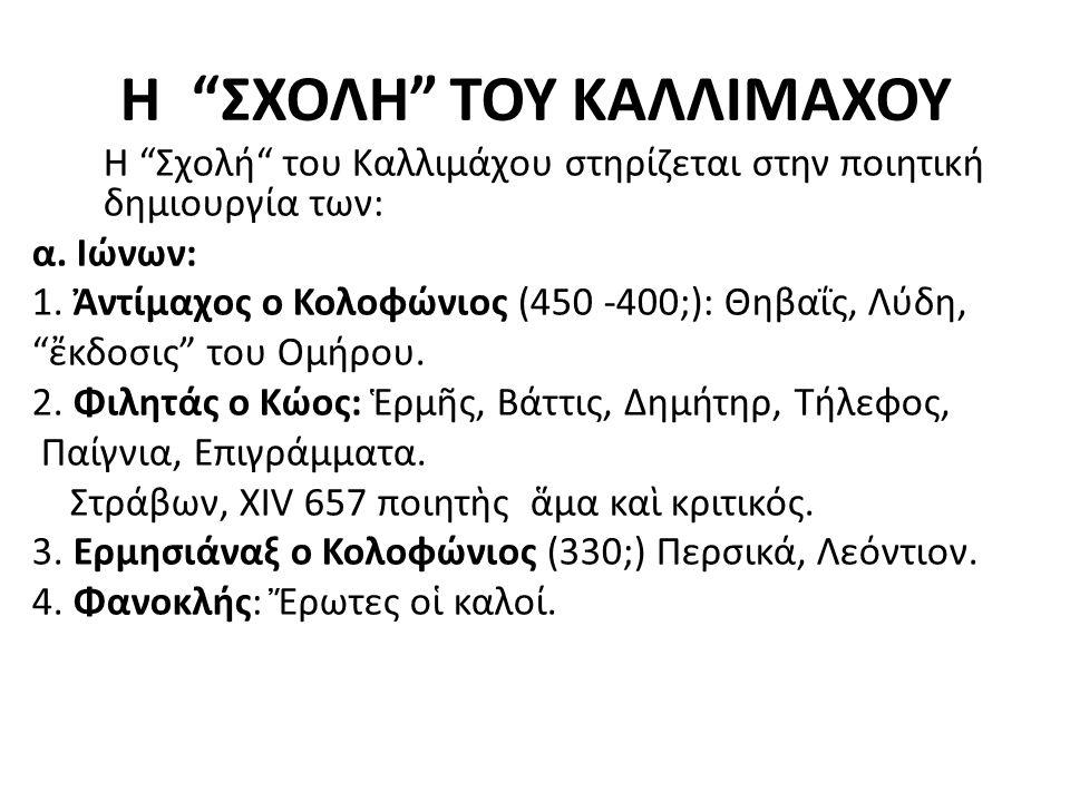 5.Ζηνόδοτος: Ομηρικές σπουδές.6. Σιμμίας ο Ρόδιος: Γλῶσσαι, Τεχνοπαίγνια.