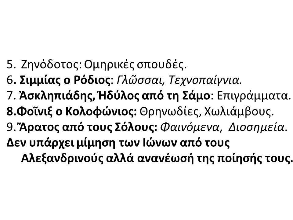5.Ζηνόδοτος: Ομηρικές σπουδές. 6. Σιμμίας ο Ρόδιος: Γλῶσσαι, Τεχνοπαίγνια. 7. Ἀσκληπιάδης, Ἡδύλος από τη Σάμο: Επιγράμματα. 8.Φοῖνιξ ο Κολοφώνιος: Θρη