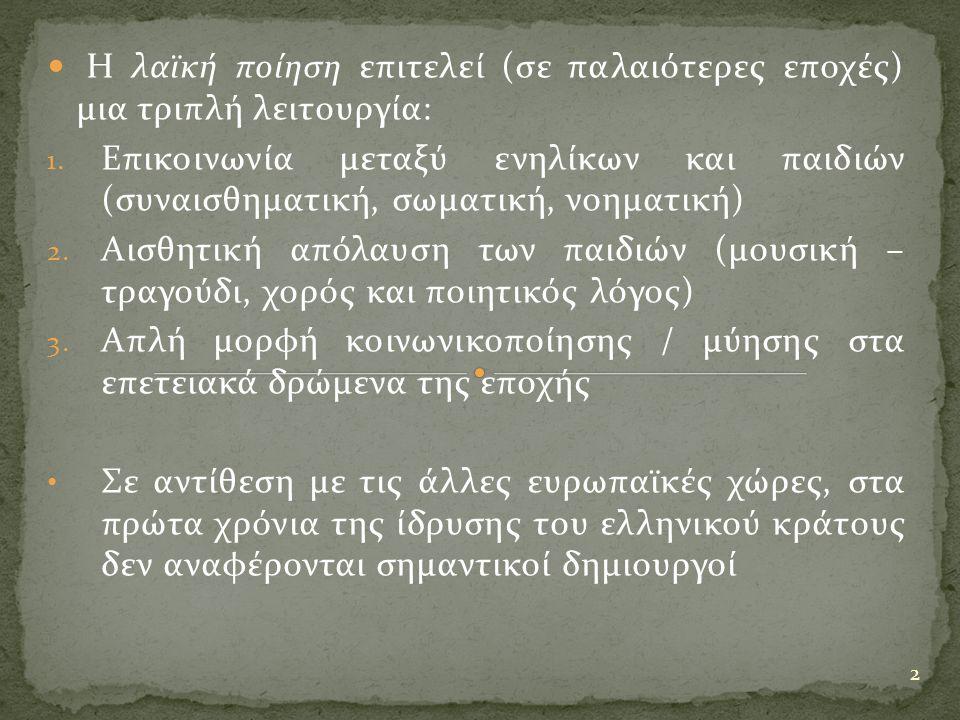 Η λαϊκή ποίηση επιτελεί (σε παλαιότερες εποχές) μια τριπλή λειτουργία: 1.