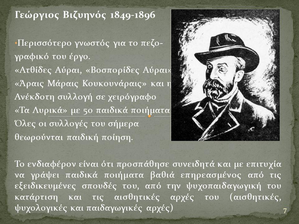 Γεώργιος Βιζυηνός 1849-1896 Περισσότερο γνωστός για το πεζο- γραφικό του έργο.