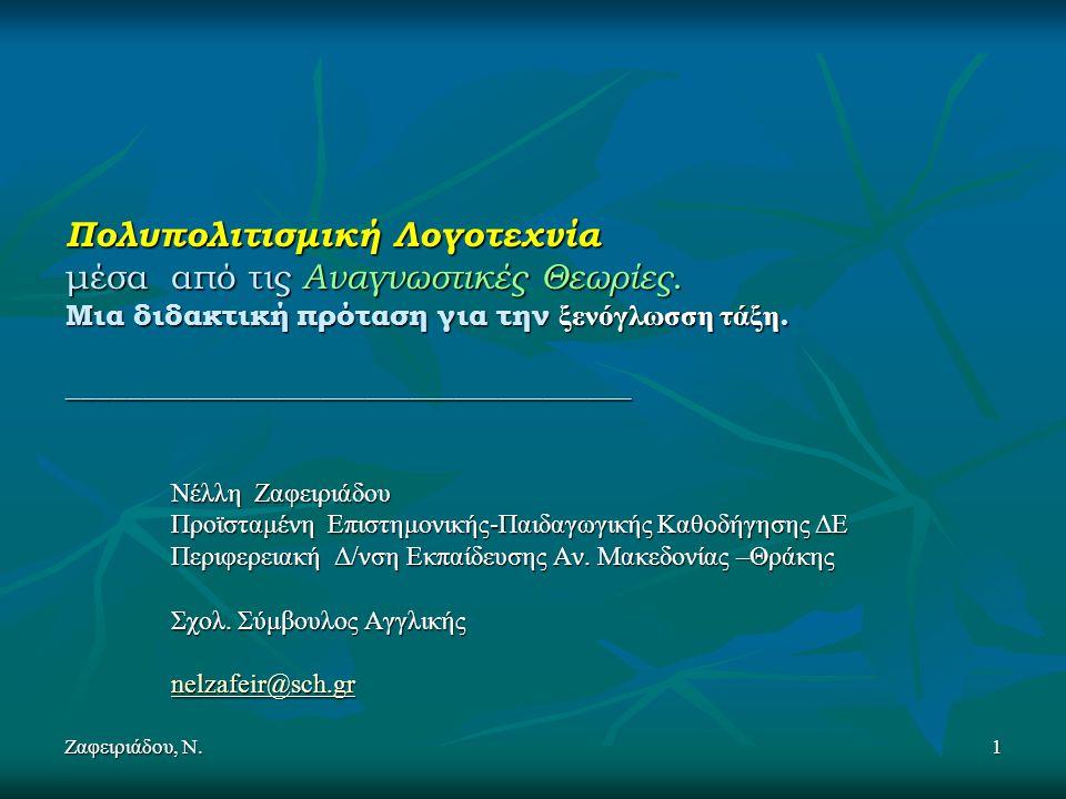 Ζαφειριάδου, Ν. 1 Πολυπολιτισμική Λογοτεχνία μέσα από τις Αναγνωστικές Θεωρίες.