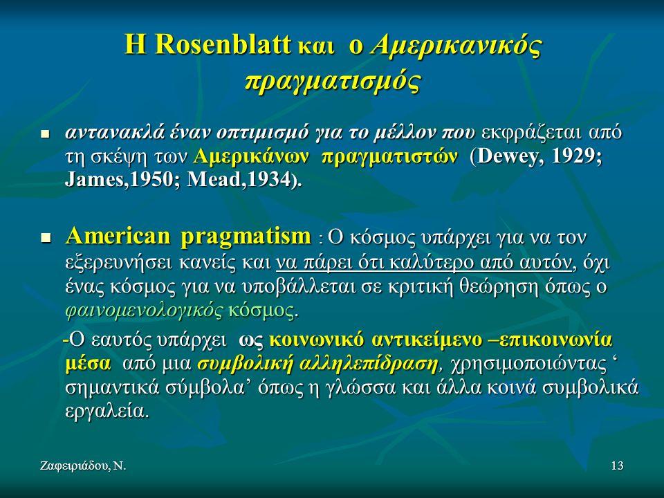 Ζαφειριάδου, Ν.13 Η Rosenblatt και ο Αμερικανικός πραγματισμός αντανακλά έναν οπτιμισμό για το μέλλον που εκφράζεται από τη σκέψη των Αμερικάνων πραγματιστών (Dewey, 1929; James,1950; Mead,1934 ).
