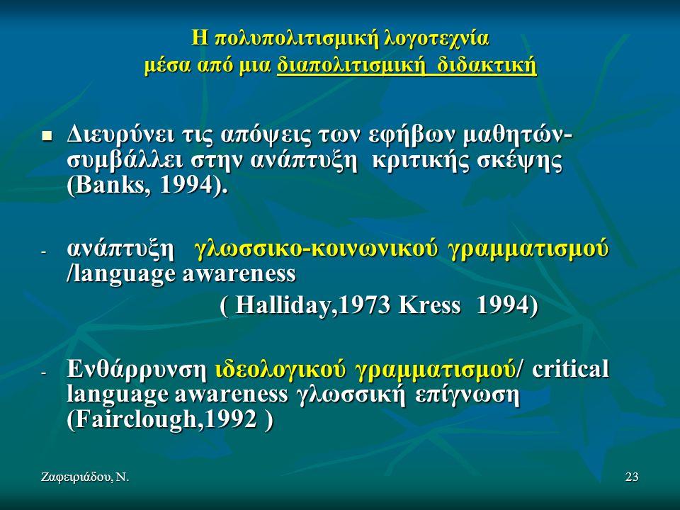 Ζαφειριάδου, Ν.23 Η πολυπολιτισμική λογοτεχνία μέσα από μια διαπολιτισμική διδακτική Διευρύνει τις απόψεις των εφήβων μαθητών- συμβάλλει στην ανάπτυξη κριτικής σκέψης (Banks, 1994).