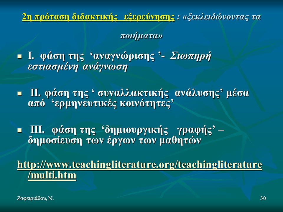 Ζαφειριάδου, Ν.30 2η πρόταση διδακτικής εξερεύνησης : «ξεκλειδώνοντας τα ποιήματα» Ι.