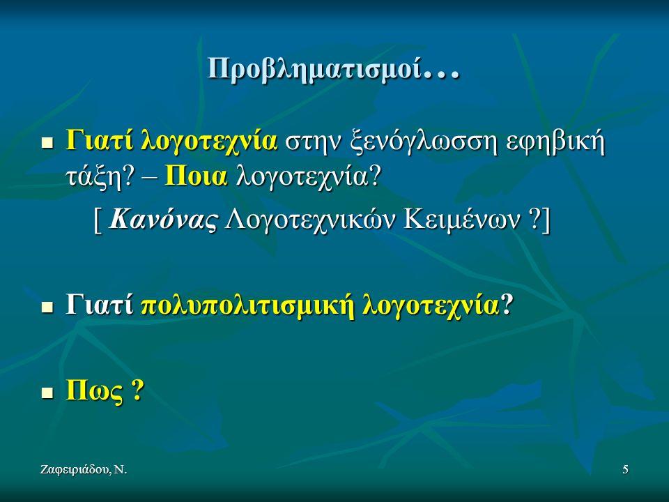 Ζαφειριάδου, Ν.5 Προβληματισμοί … Γιατί λογοτεχνία στην ξενόγλωσση εφηβική τάξη.