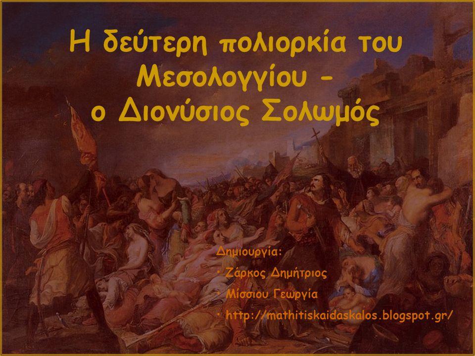 Η δεύτερη πολιορκία του Μεσολογγίου - ο Διονύσιος Σολωμός Δημιουργία: Ζάρκος Δημήτριος Μίσσιου Γεωργία http://mathitiskaidaskalos.blogspot.gr/