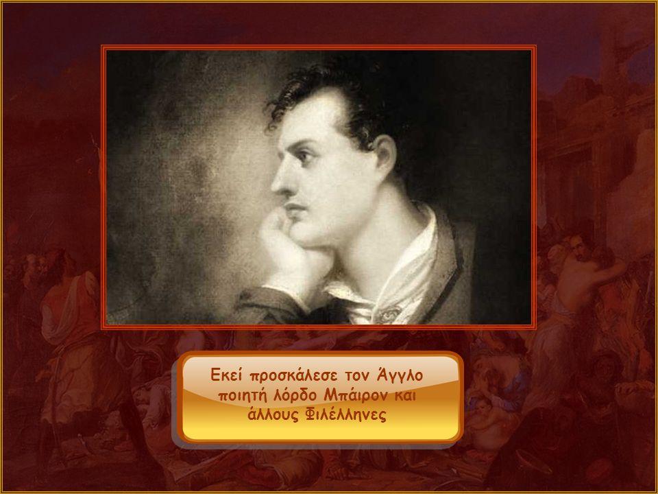 Εκεί προσκάλεσε τον Άγγλο ποιητή λόρδο Μπάιρον και άλλους Φιλέλληνες