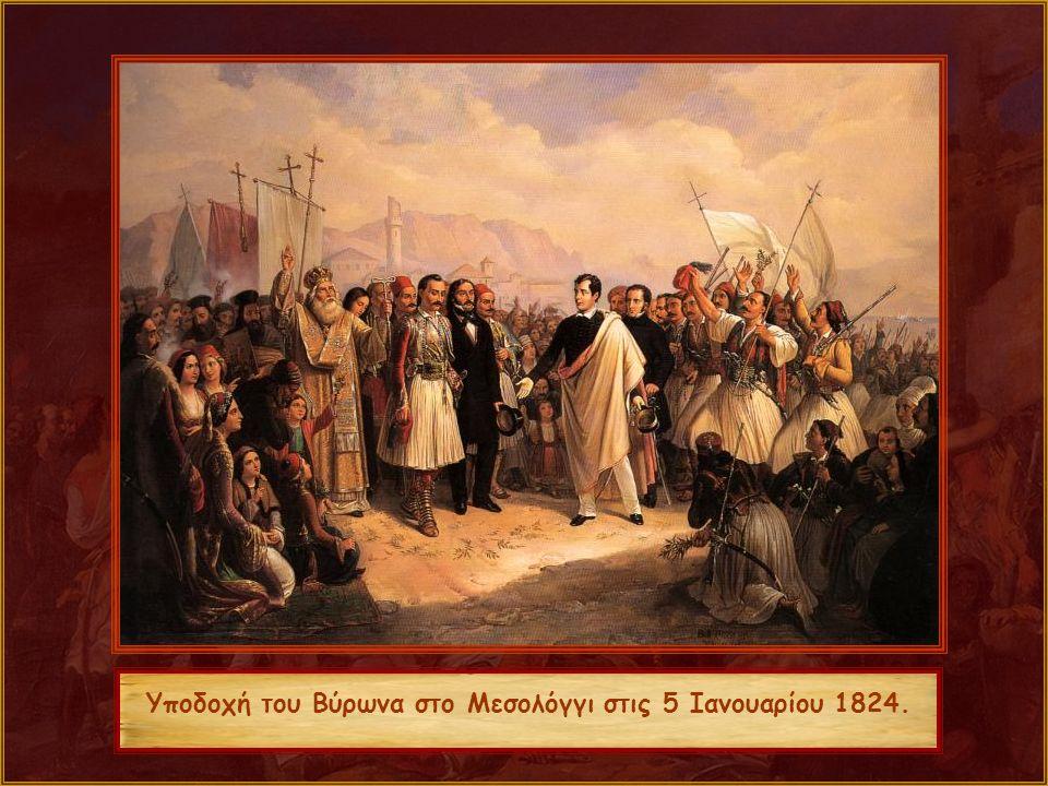 Υποδοχή του Βύρωνα στο Μεσολόγγι στις 5 Ιανουαρίου 1824.