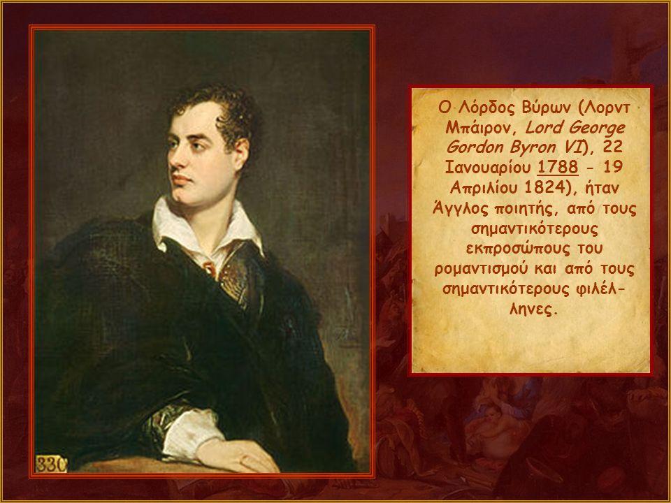 Ο Λόρδος Βύρων (Λορντ Μπάιρον, Lord George Gordon Byron VI), 22 Ιανουαρίου 1788 - 19 Απριλίου 1824), ήταν Άγγλος ποιητής, από τους σημαντικότερους εκπροσώπους του ρομαντισμού και από τους σημαντικότερους φιλέλ- ληνες.
