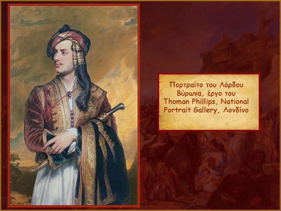 Πορτραίτο του Λόρδου Βύρωνα, έργο του Thoman Phillips, National Portrait Gallery, Λονδίνο