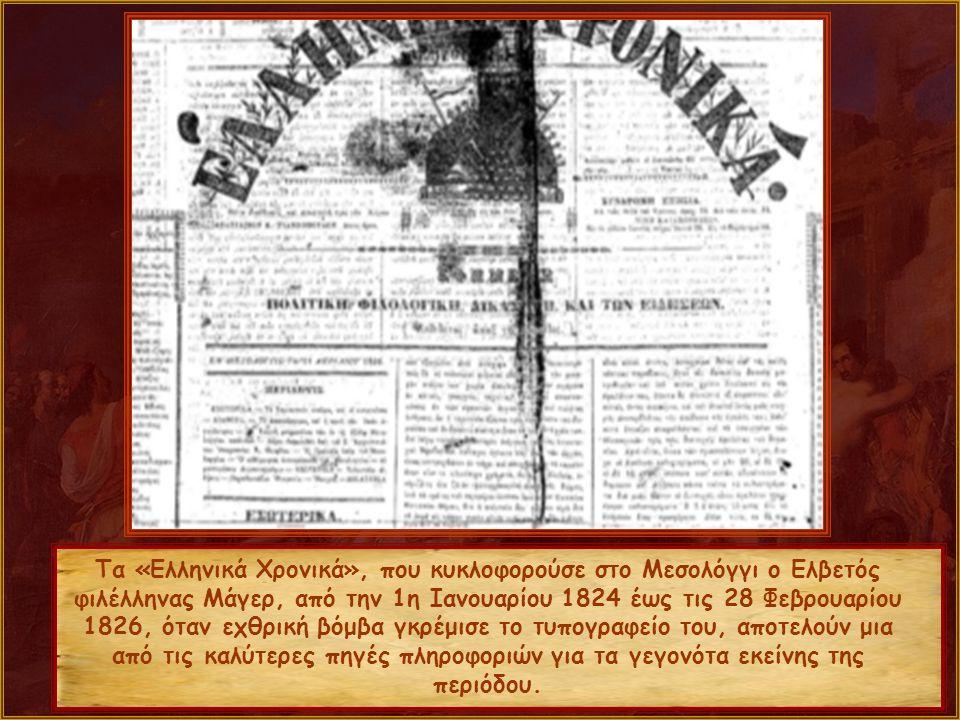 Τα «Ελληνικά Χρονικά», που κυκλοφορούσε στο Μεσολόγγι ο Ελβετός φιλέλληνας Μάγερ, από την 1η Ιανουαρίου 1824 έως τις 28 Φεβρουαρίου 1826, όταν εχθρική βόμβα γκρέμισε το τυπογραφείο του, αποτελούν μια από τις καλύτερες πηγές πληροφοριών για τα γεγονότα εκείνης της περιόδου.