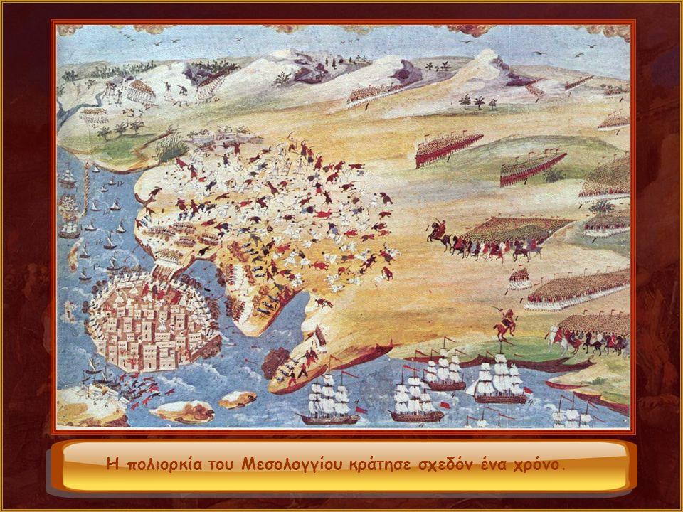 Η πολιορκία του Μεσολογγίου κράτησε σχεδόν ένα χρόνο.