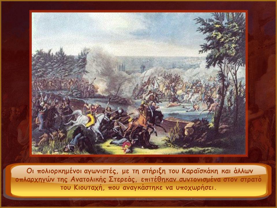 Οι πολιορκημένοι αγωνιστές, με τη στήριξη του Καραϊσκάκη και άλλων οπλαρχηγών της Ανατολικής Στερεάς, επιτέθηκαν συντονισμένα στον στρατό του Κιουταχή, που αναγκάστηκε να υποχωρήσει.