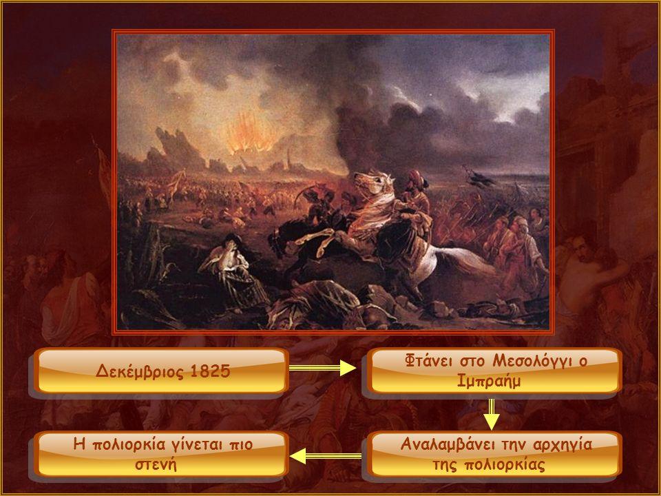 Δεκέμβριος 1825 Φτάνει στο Μεσολόγγι ο Ιμπραήμ Αναλαμβάνει την αρχηγία της πολιορκίας Η πολιορκία γίνεται πιο στενή