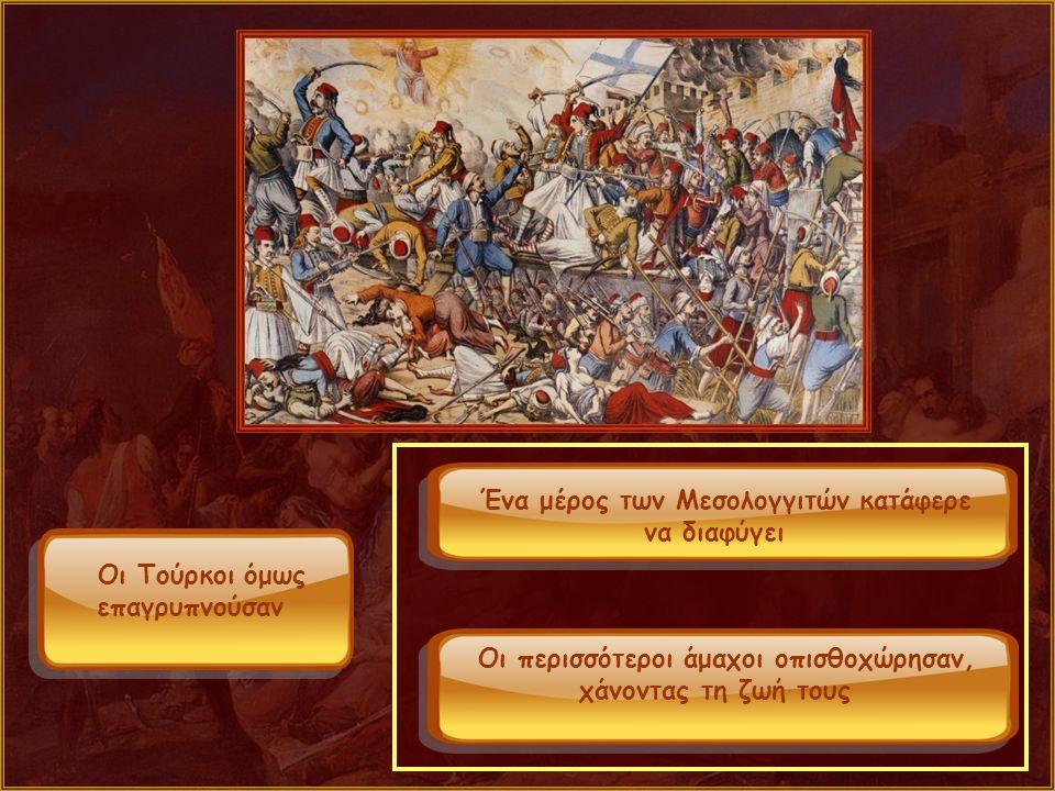 Οι Τούρκοι όμως επαγρυπνούσαν Ένα μέρος των Μεσολογγιτών κατάφερε να διαφύγει Οι περισσότεροι άμαχοι οπισθοχώρησαν, χάνοντας τη ζωή τους