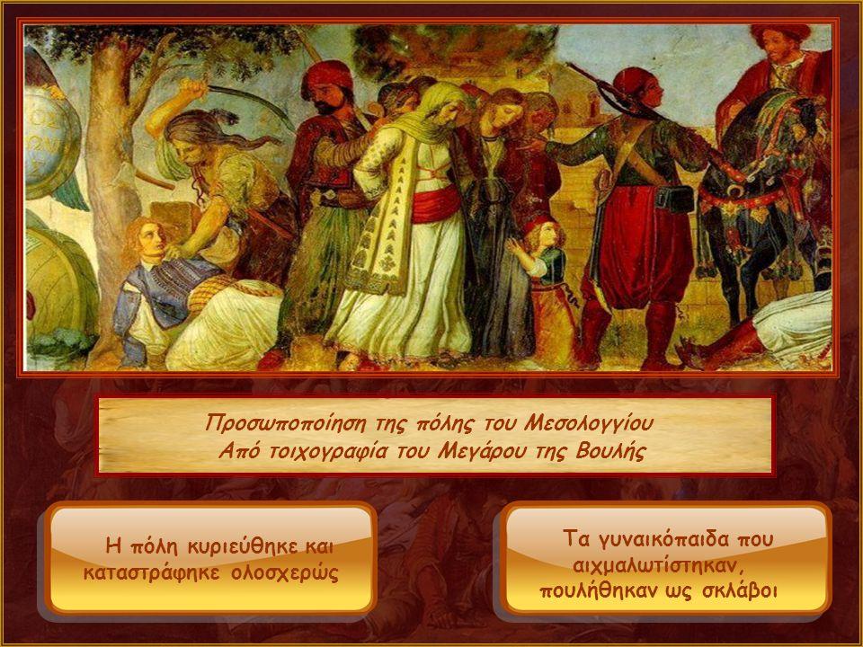 Προσωποποίηση της πόλης του Μεσολογγίου Από τοιχογραφία του Μεγάρου της Βουλής Η πόλη κυριεύθηκε και καταστράφηκε ολοσχερώς Τα γυναικόπαιδα που αιχμαλωτίστηκαν, πουλήθηκαν ως σκλάβοι