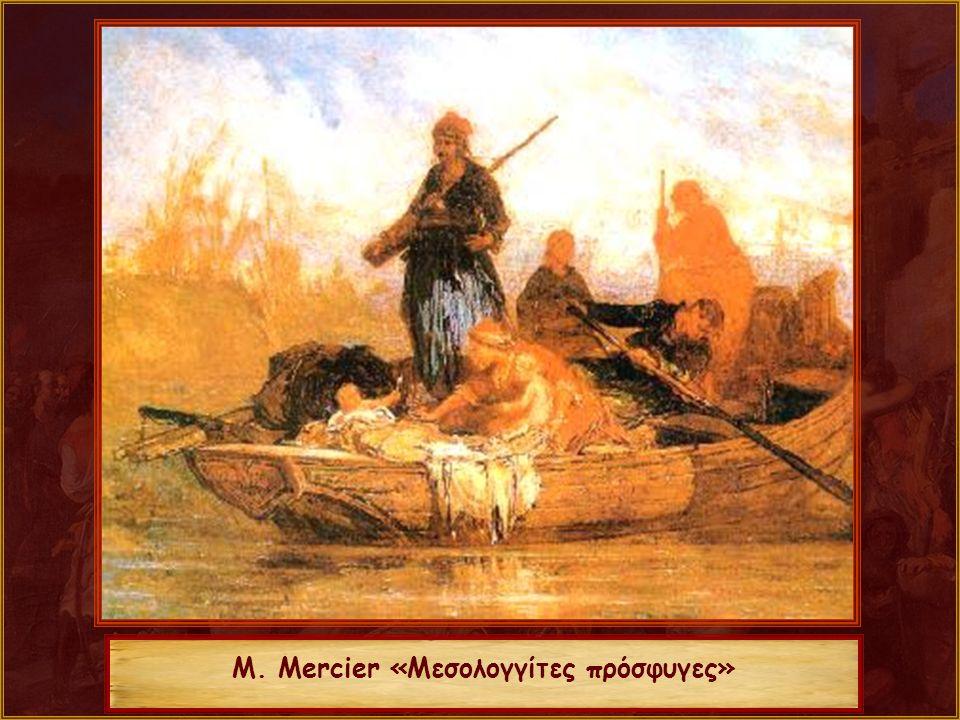 M. Mercier «Μεσολογγίτες πρόσφυγες»
