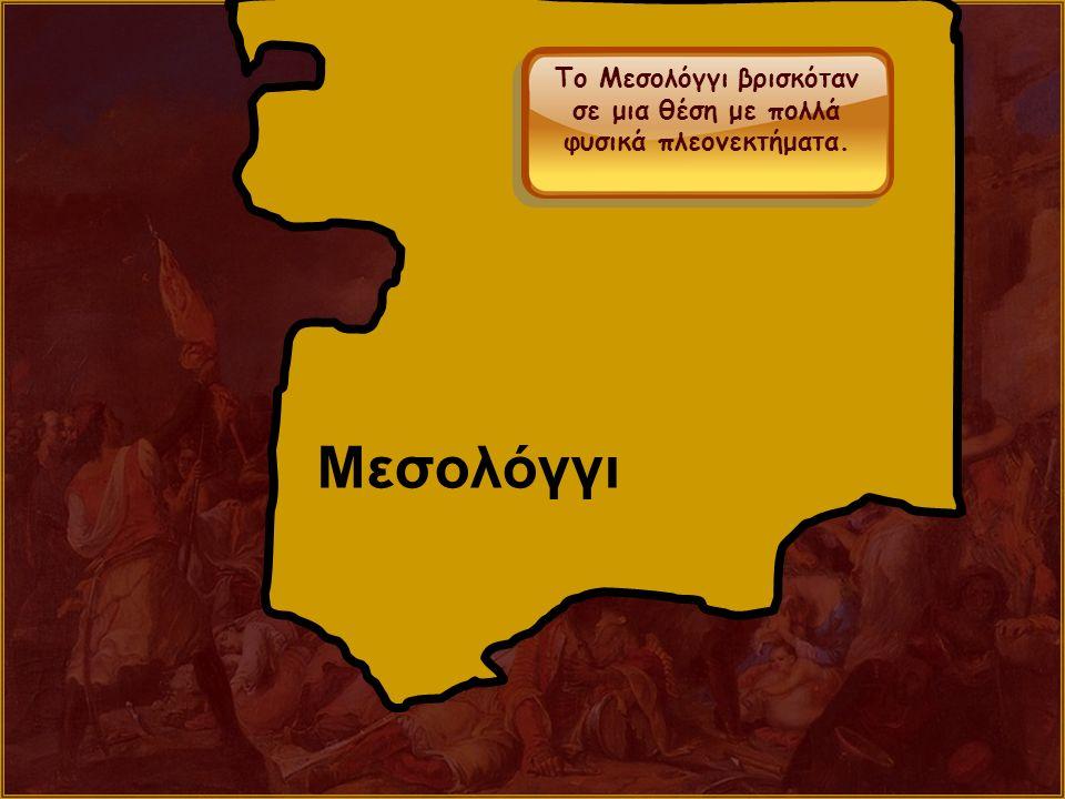 Μεσολόγγι Το Μεσολόγγι βρισκόταν σε μια θέση με πολλά φυσικά πλεονεκτήματα.
