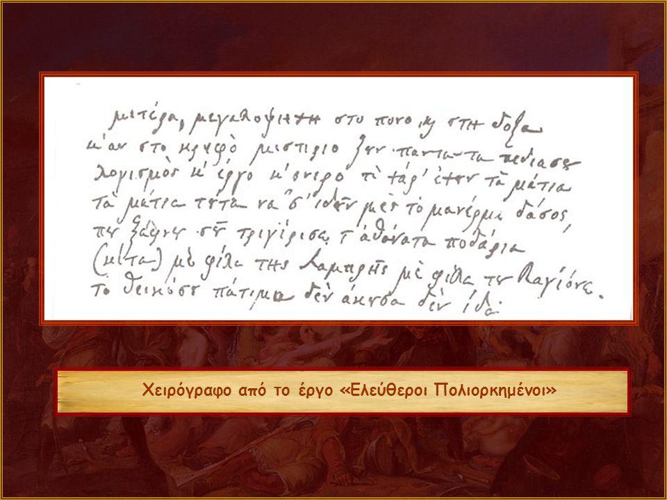 Χειρόγραφο από το έργο «Ελεύθεροι Πολιορκημένοι»