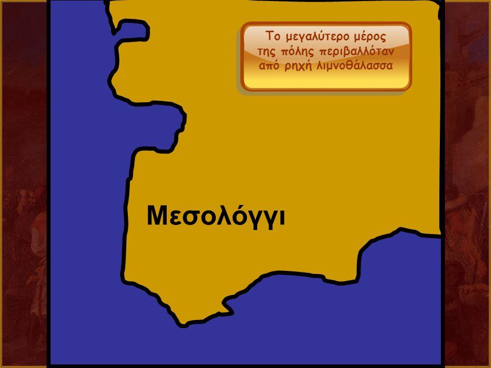 Μεσολόγγι Το μεγαλύτερο μέρος της πόλης περιβαλλόταν από ρηχή λιμνοθάλασσα