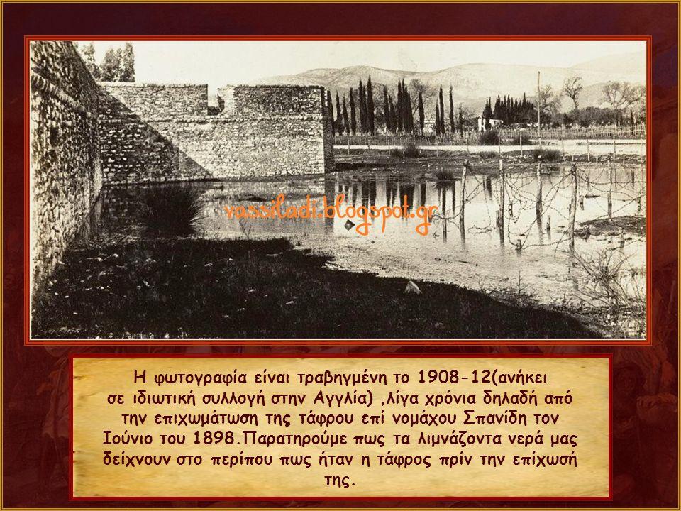 Η φωτογραφία είναι τραβηγμένη το 1908-12(ανήκει σε ιδιωτική συλλογή στην Αγγλία),λίγα χρόνια δηλαδή από την επιχωμάτωση της τάφρου επί νομάχου Σπανίδη τον Ιούνιο του 1898.Παρατηρούμε πως τα λιμνάζοντα νερά μας δείχνουν στο περίπου πως ήταν η τάφρος πρίν την επίχωσή της.