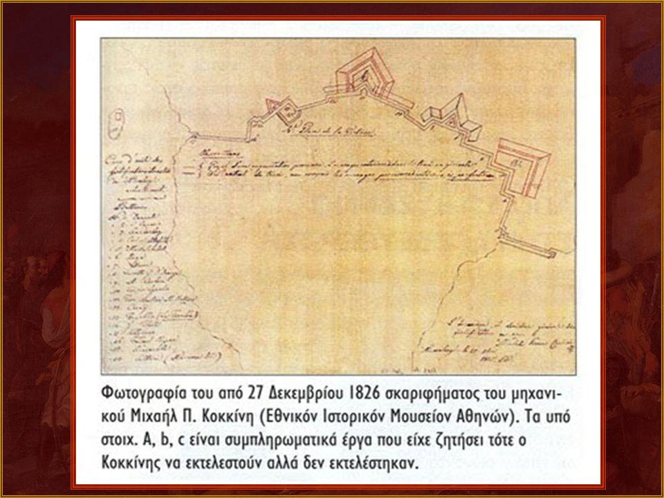 Το Μεσολόγγι είχε επιλέξει ως έδρα του ο Φαναριώτης Αλέξανδρος Μαυροκορδάτος