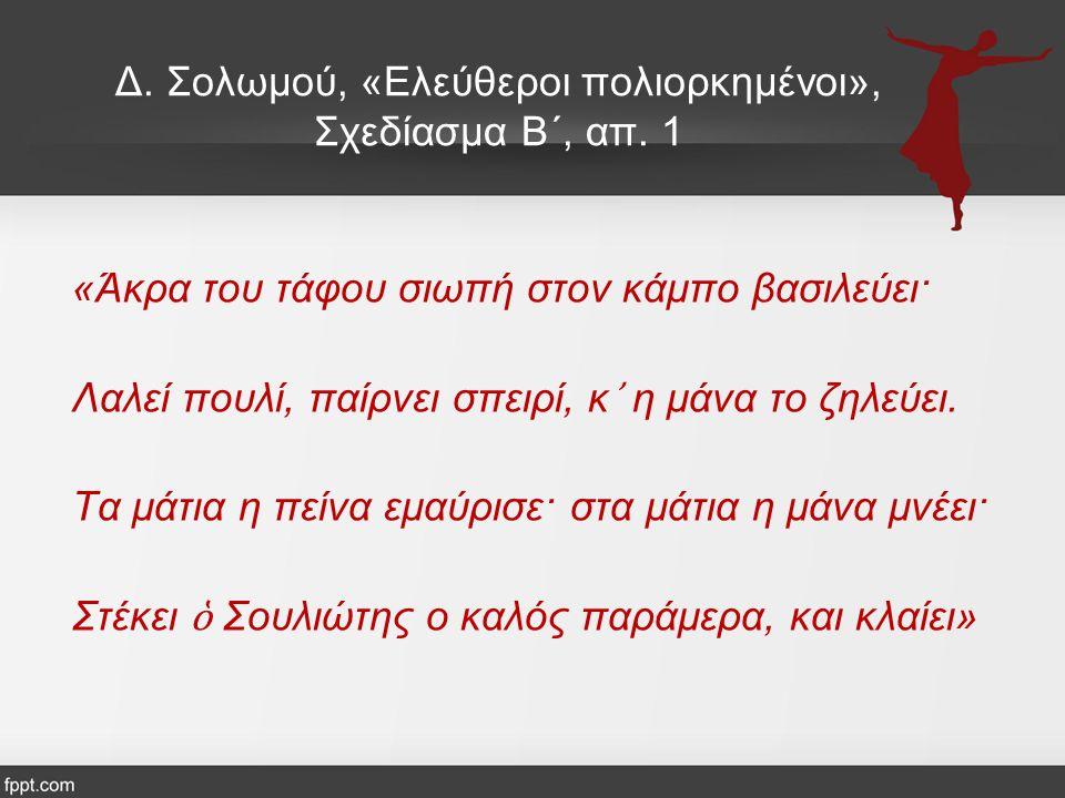 Δ. Σολωμού, «Ελεύθεροι πολιορκημένοι», Σχεδίασμα Β΄, απ.
