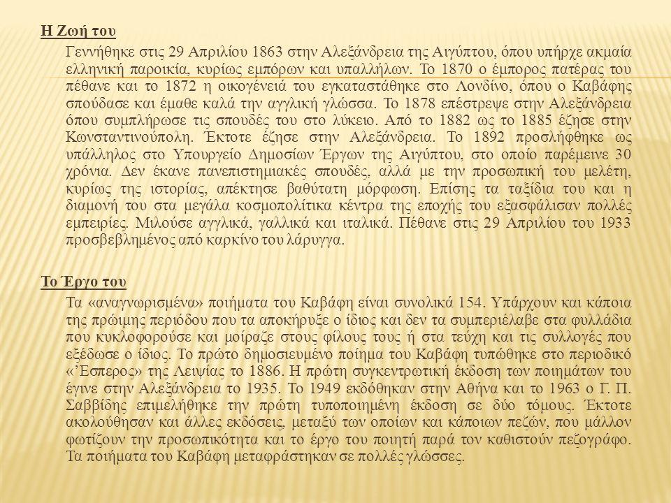 Η Ζωή του Γεννήθηκε στις 29 Απριλίου 1863 στην Αλεξάνδρεια της Αιγύπτου, όπου υπήρχε ακμαία ελληνική παροικία, κυρίως εμπόρων και υπαλλήλων.
