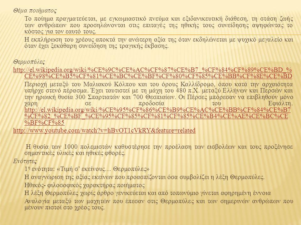 2 η ενότητα: « Ποτέ από το χρέος… τους ψευδομένους» Ο ηθικός κώδικας που εκφράζει τον άνθρωπο του χρέους.