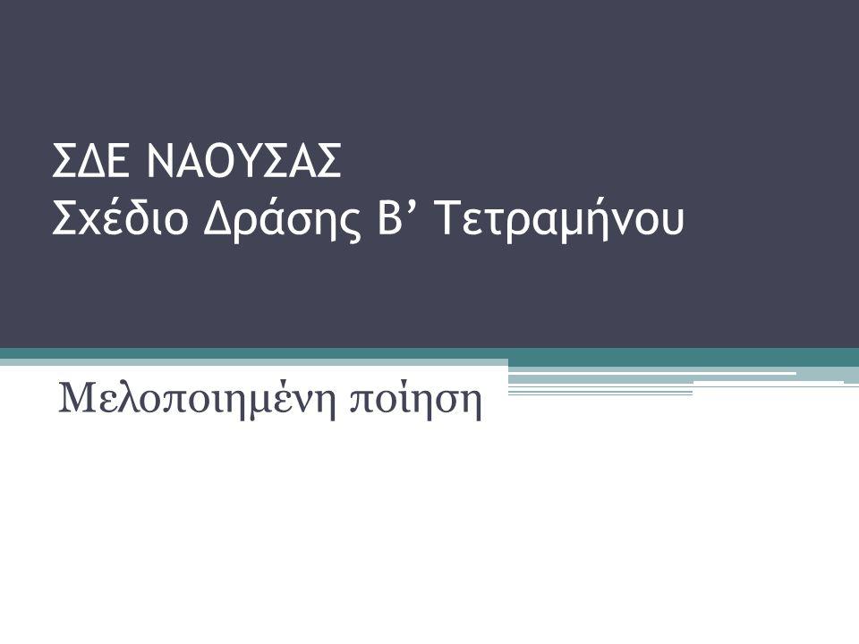 ΣΔΕ ΝΑΟΥΣΑΣ Σχέδιο Δράσης Β' Τετραμήνου Μελοποιημένη ποίηση