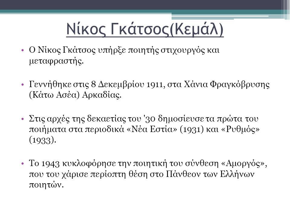 Nίκος Γκάτσος(Κεμάλ) Ο Νίκος Γκάτσος υπήρξε ποιητής στιχουργός και μεταφραστής.