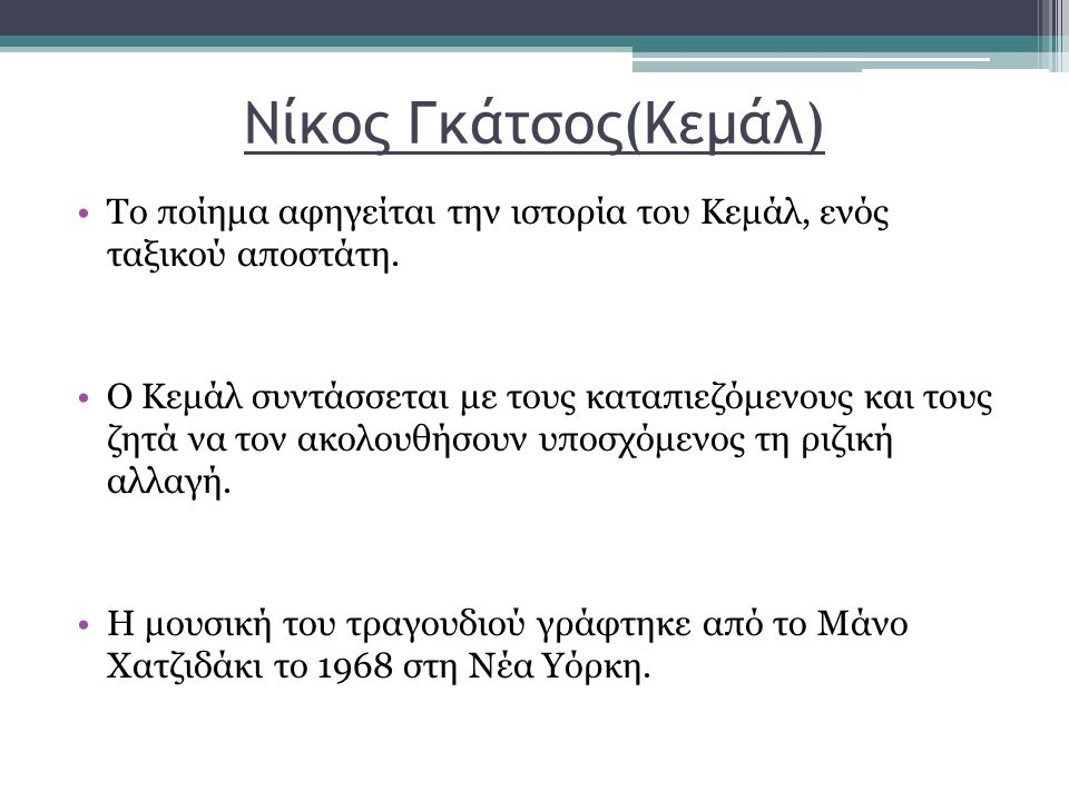Nίκος Γκάτσος(Κεμάλ) Το ποίημα αφηγείται την ιστορία του Κεμάλ, ενός ταξικού αποστάτη.
