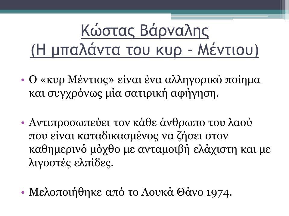 Κώστας Βάρναλης (Η μπαλάντα του κυρ - Μέντιου) Ο «κυρ Μέντιος» είναι ένα αλληγορικό ποίημα και συγχρόνως μία σατιρική αφήγηση.