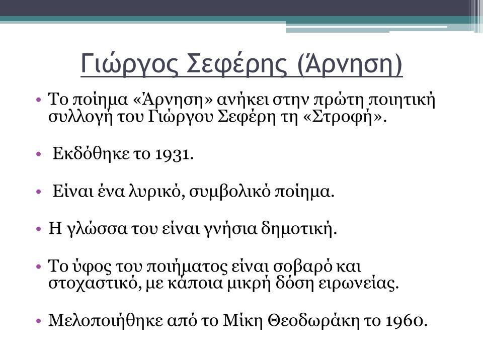 Γιώργος Σεφέρης (Άρνηση) Το ποίημα «Άρνηση» ανήκει στην πρώτη ποιητική συλλογή του Γιώργου Σεφέρη τη «Στροφή».