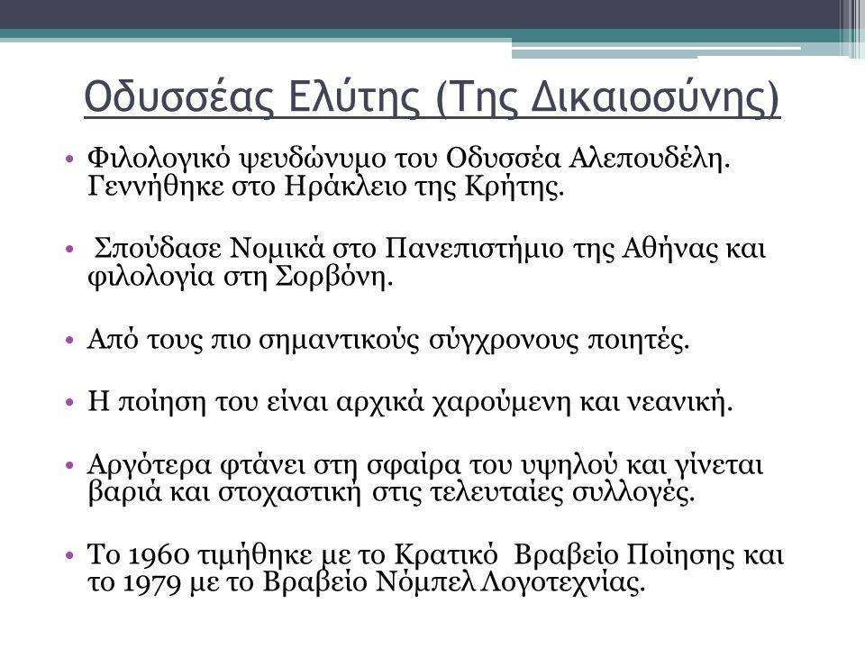 Οδυσσέας Ελύτης (Της Δικαιοσύνης) Φιλολογικό ψευδώνυμο του Οδυσσέα Αλεπουδέλη.