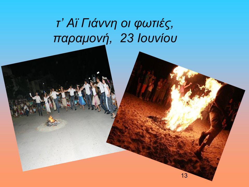 13 τ' Αϊ Γιάννη οι φωτιές, παραμονή, 23 Ιουνίου