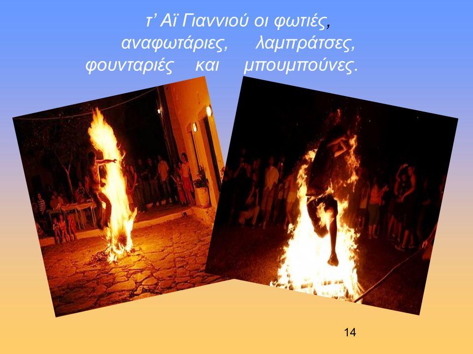 14 τ' Αϊ Γιαννιού οι φωτιές, αναφωτάριες, λαμπράτσες, φουνταριές και μπουμπούνες.