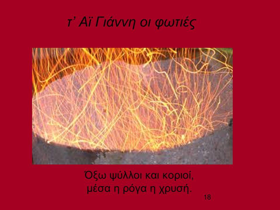 18 τ' Αϊ Γιάννη οι φωτιές Όξω ψύλλοι και κοριοί, μέσα η ρόγα η χρυσή.