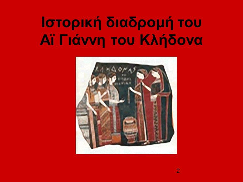 2 Ιστορική διαδρομή του Αϊ Γιάννη του Κλήδονα