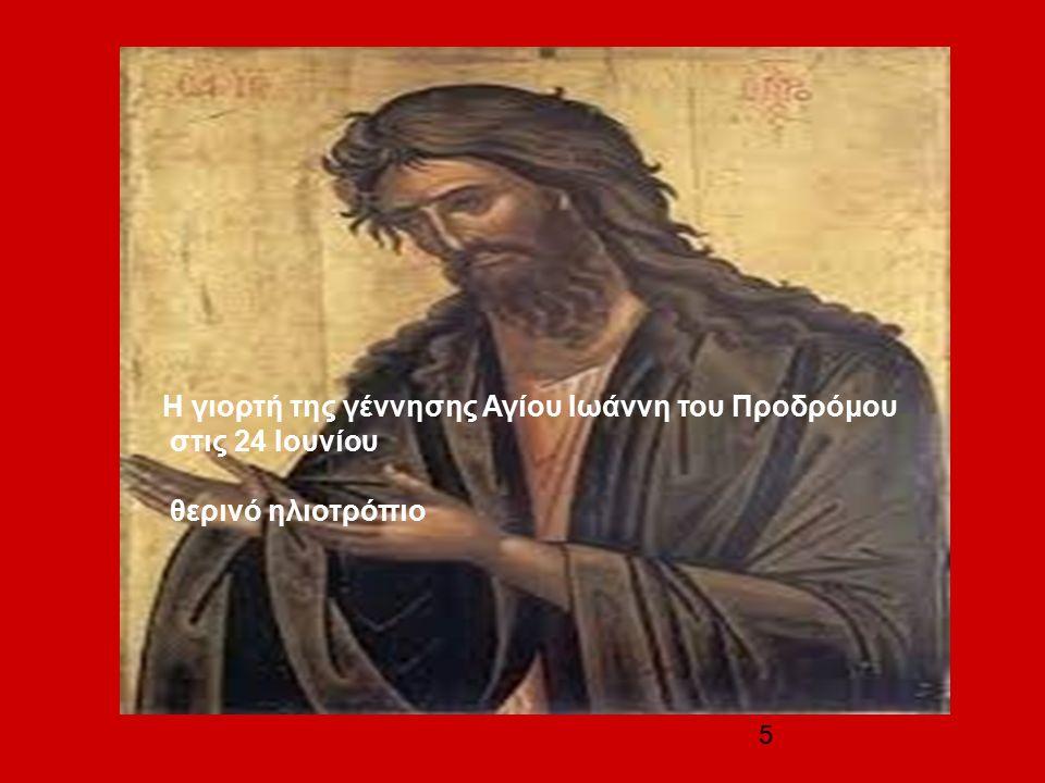 5 Η γιορτή της γέννησης Αγίου Ιωάννη του Προδρόμου στις 24 Ιουνίου θερινό ηλιοτρόπιο
