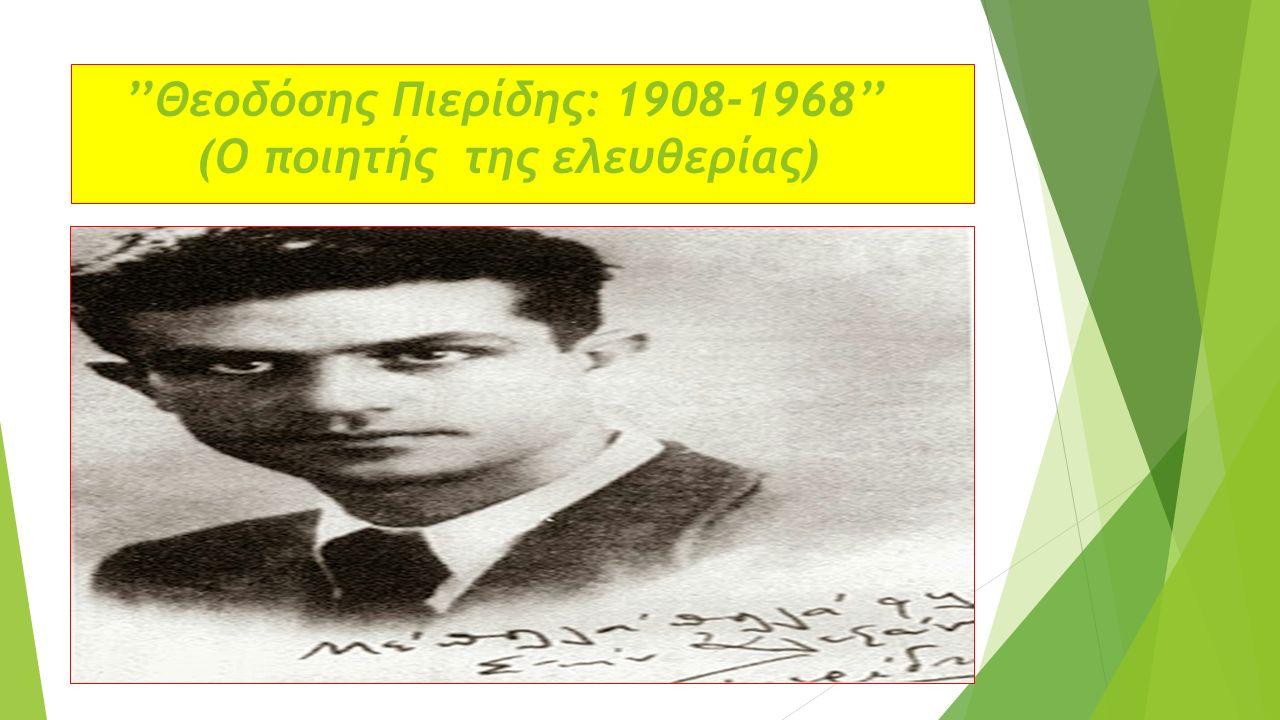 ''Θεοδόσης Πιερίδης: 1908-1968'' (Ο ποιητής της ελευθερίας)