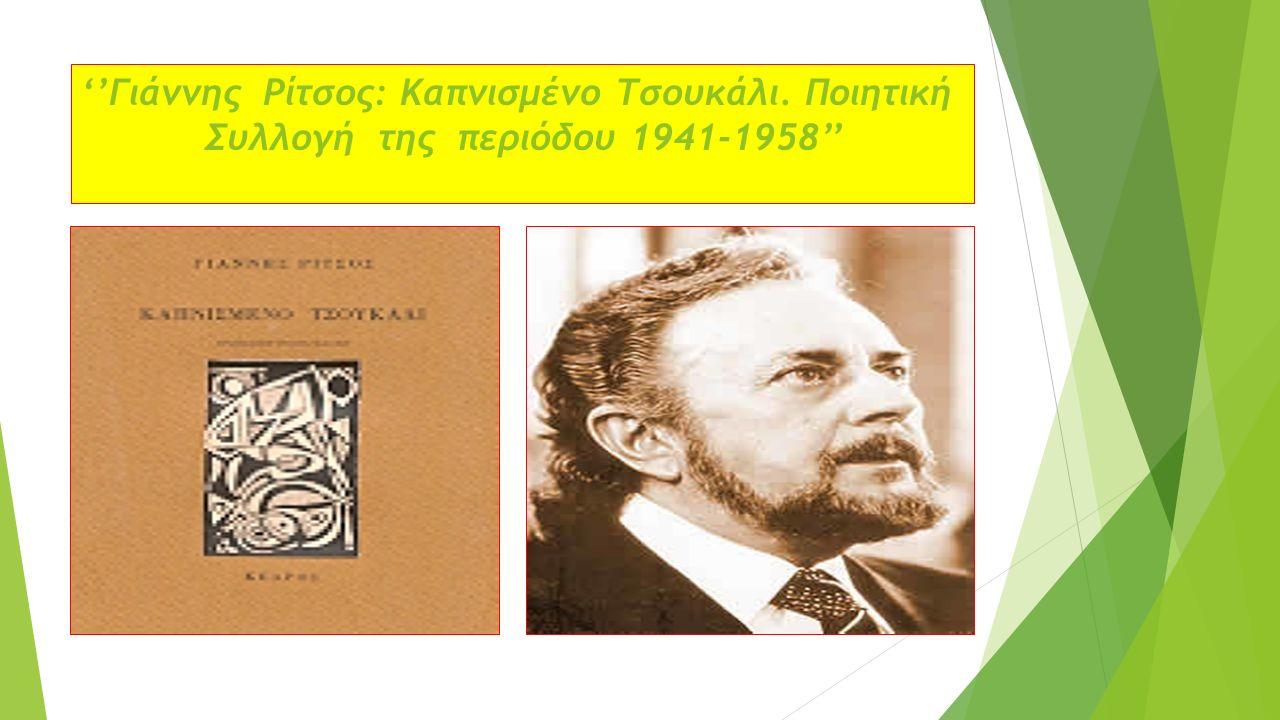 ''Γιάννης Ρίτσος: Καπνισμένο Τσουκάλι. Ποιητική Συλλογή της περιόδου 1941-1958''