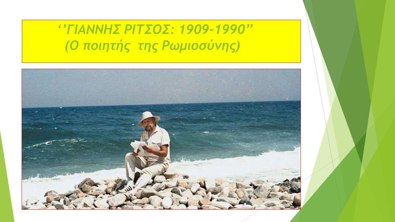''ΓΙΑΝΝΗΣ ΡΙΤΣΟΣ: 1909-1990'' (Ο ποιητής της Ρωμιοσύνης)