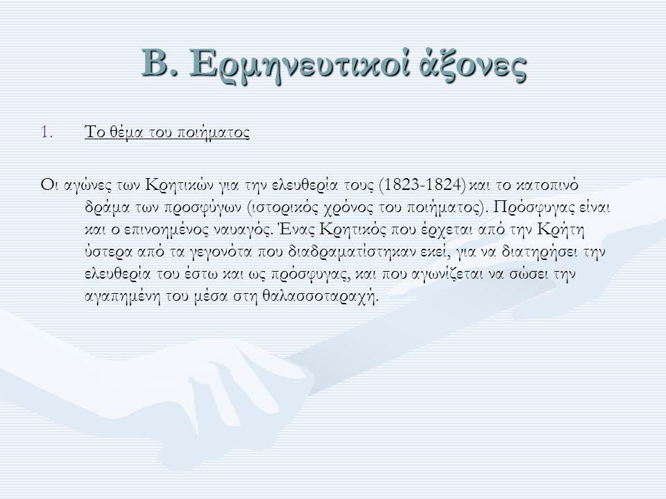 Β. Ερμηνευτικοί άξονες 1.Το θέμα του ποιήματος Οι αγώνες των Κρητικών για την ελευθερία τους (1823-1824) και το κατοπινό δράμα των προσφύγων (ιστορικό