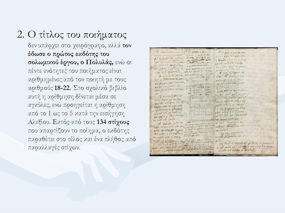 2. Ο τίτλος του ποιήματος δεν υπάρχει στο χειρόγραφο, αλλά τον έδωσε ο πρώτος εκδότης του σολωμικού έργου, ο Πολυλάς, ενώ οι πέντε ενότητες του ποιήμα