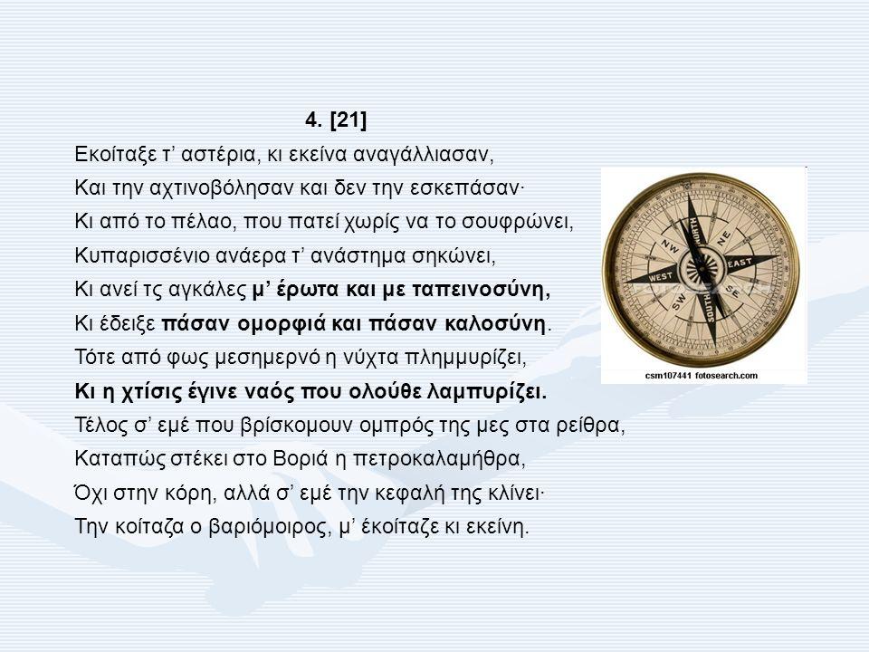 Τα χρονικά επίπεδα Ο χρόνος του ναυαγίου Η προϊστορία του ήρωα στην Κρήτη (αναδρομικές αφηγήσεις) Η ζωή του Κρητικού μετά το ναυάγιο και το θάνατο της αγαπημένης του (προδρομές).
