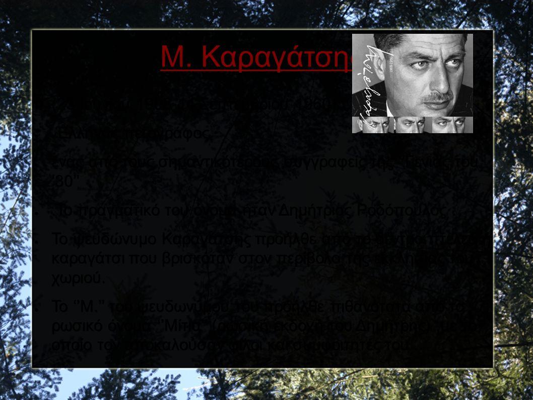 ● (23 Ιουνίου 1908-14 Σεπτεμβρίου 1960) ● Έλληνας πεζογράφος ● ένας από τους σημαντικότερους συγγραφείς της ''Γενιάς του '30'' ●.Το πραγματικό του όνομα ήταν Δημήτριος Ροδόπουλος.